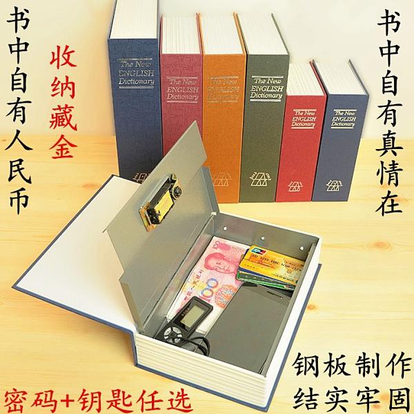 (免運)保險箱家用小型夾萬創意隱形迷你床頭保險櫃3C機械密碼保管箱帶鎖