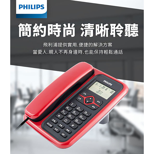 免運 PHILIPS飛利浦 來電顯示有線電話 CORD020B/R/96