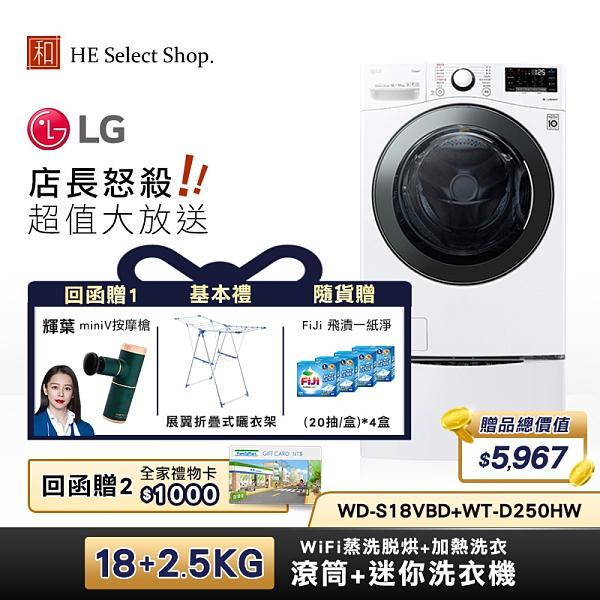 【4大豪禮加碼送】LG樂金 18公斤+2.5公斤洗衣機WD-S18VBD(蒸洗脫烘)+WT-D250HW 時段限定