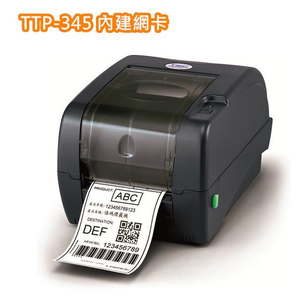 TSC TTP-345條碼列印機最新款 含LAN介面 廠商直送 現貨