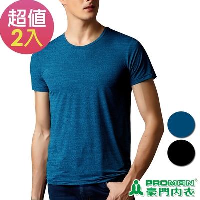 PROMAN豪門 運動型男氣網動能速乾涼爽圓領短袖衫-2件組(兩色可選)