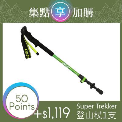 【紅利換購】JACKO Super Trekker 登山杖(16)  (1支) / 綠色 (100~125cm)