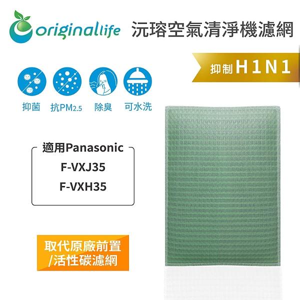 Panasonic F-VXJ35、F-VXH35【Original life】長效可水洗 空氣清淨機濾網