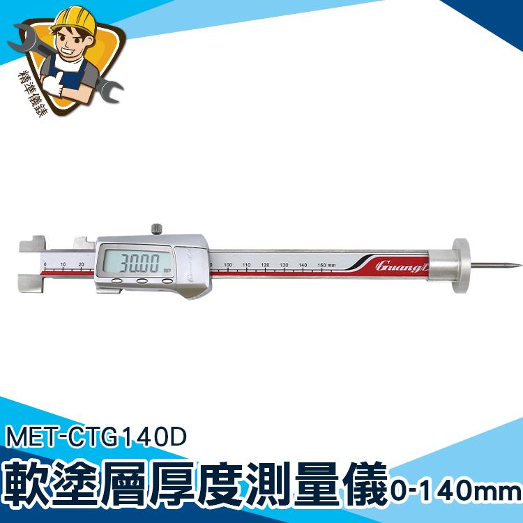 數顯鋼結構數顯測厚儀 MET-CTG140D 【精準儀錶】測厚針 鋼結構防火塗料測厚儀