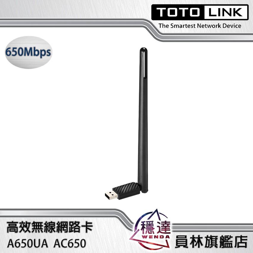 【TOTOLINK】A650UA AC650 USB雙頻無線網卡