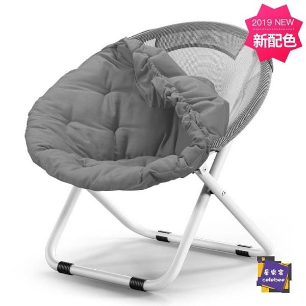 戶外休閒椅 月亮椅 大號成人月亮椅太陽椅懶人椅雷達椅躺椅折疊椅休閒沙發椅靠背T