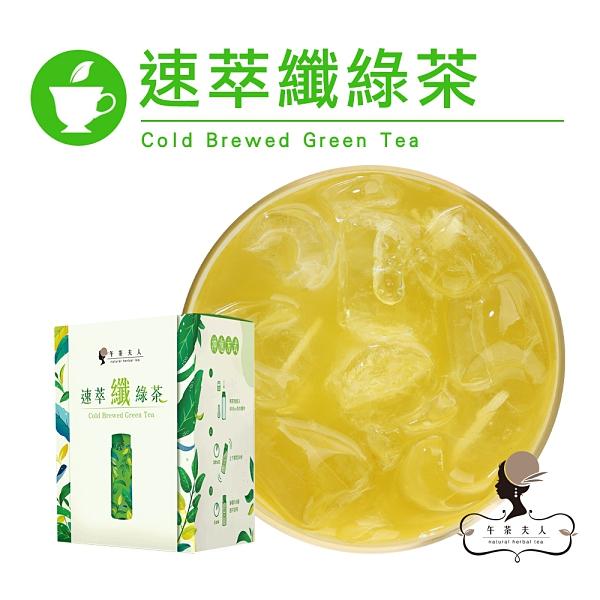 午茶夫人 速萃纖綠茶 12入/盒 冷泡茶/茶包