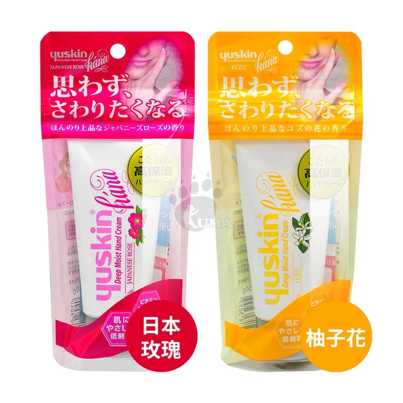 悠斯晶花漾日本玫瑰+花漾柚子護手霜