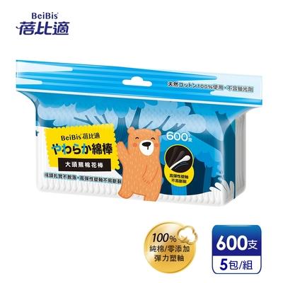 【蓓比適】新包裝大頭熊 棉花棒(600支x5包)