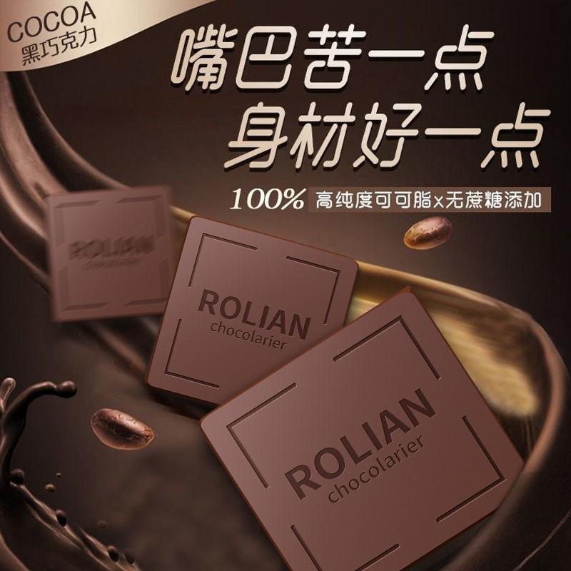 無蔗糖100%純黑巧克力低健身比利時進口可可脂網紅休閒零食苦黑巧120g/盒