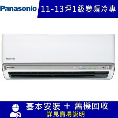 Panasonic國際牌 11-13坪內 1級變頻冷專冷氣 CS-RX80GA2/CU-RX80GCA2 RX頂級旗艦系列