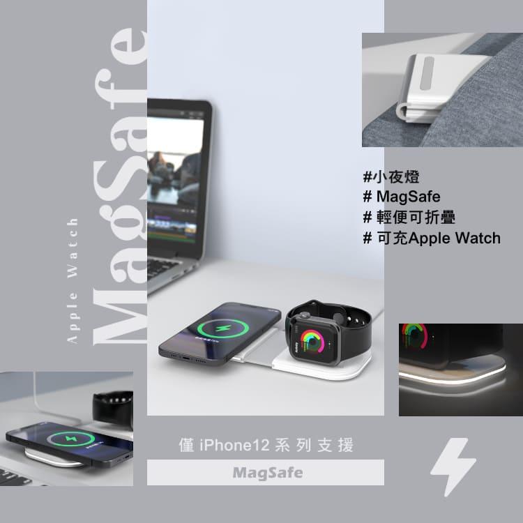二合一輕便摺疊款 MagSafe磁吸無線充電座 iWatch充電 小夜燈 iPhone無線充電 蘋果手錶充電 摺疊充電座【AS1100501】Unicorn