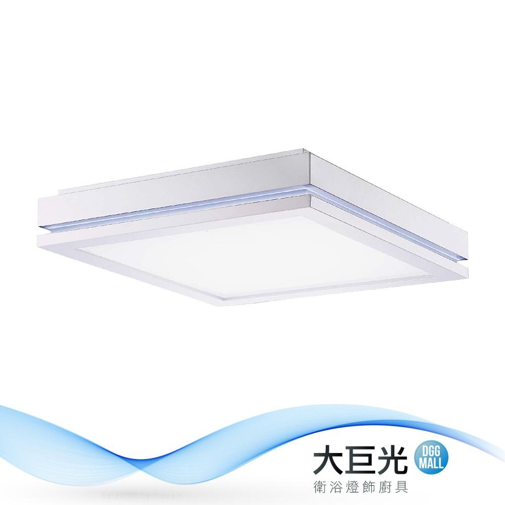 【大巨光】時尚風-附LED 36W 吸頂燈-中(ME-3131)