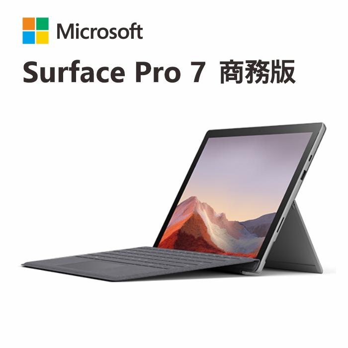 Surface Pro 7 i7/16G/256G/W10P 白金/霧黑+多款原廠鍵盤可選 商務版白金+沉灰鍵盤