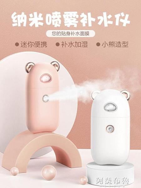 補水儀 迷你納米噴霧補水儀便攜可愛女手持蒸臉器小型冷噴加濕器生日禮物 阿薩布魯