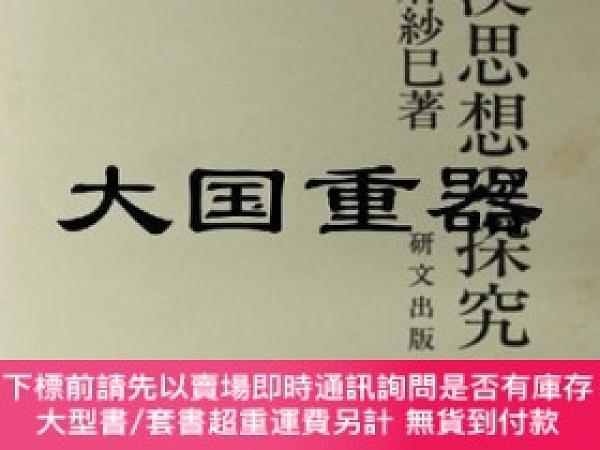 二手書博民逛書店罕見後漢思想の探究Y255929 田中 麻紗巳 著 研文出版 出版2003