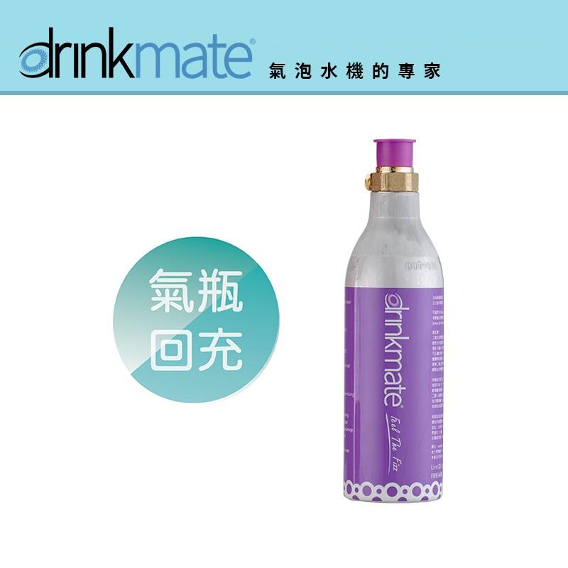 drinkmate 210g CO2 氣瓶 宅配回充服務 (購買前請看商品詳情
