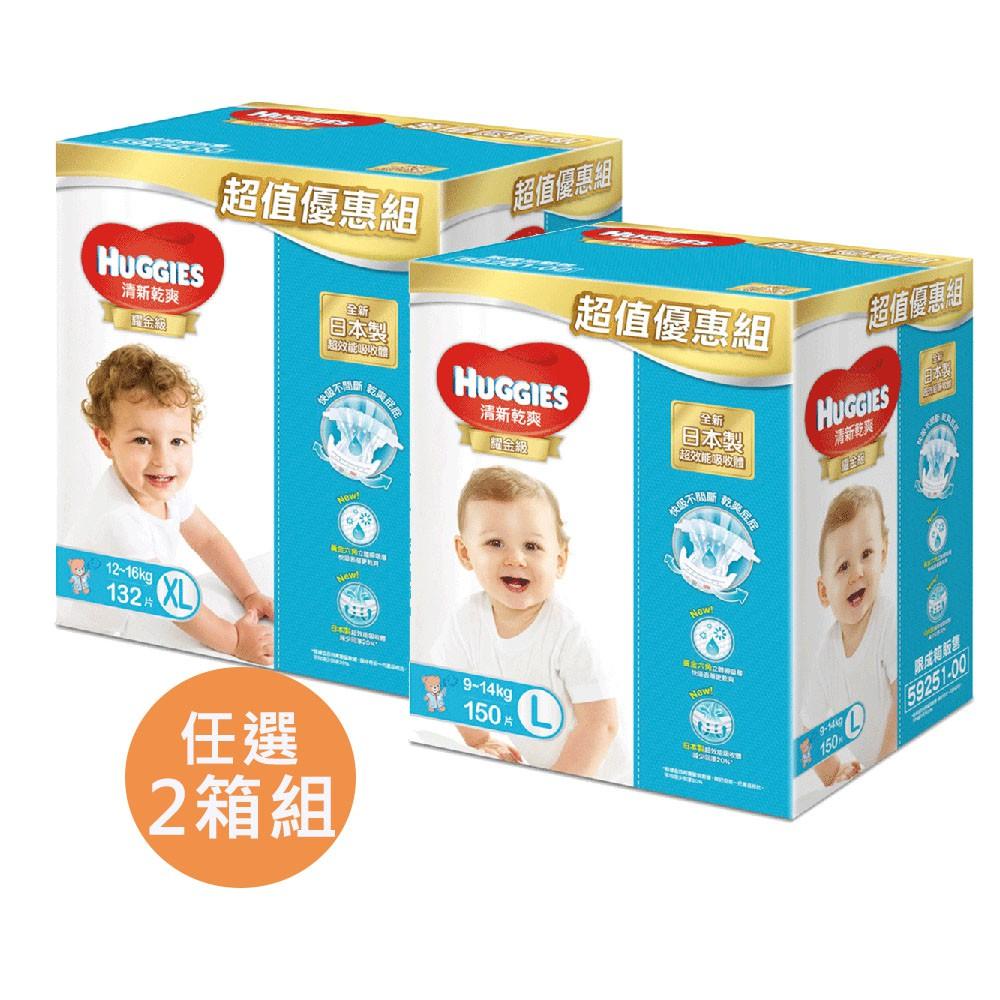 【好奇】耀金級 清新乾爽紙尿褲3入超值彩箱-2箱組