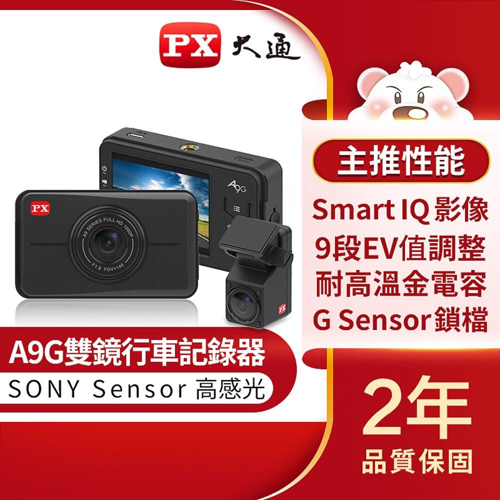 ★快速到貨★【PX 大通】A9G 高畫質雙鏡行車記錄器