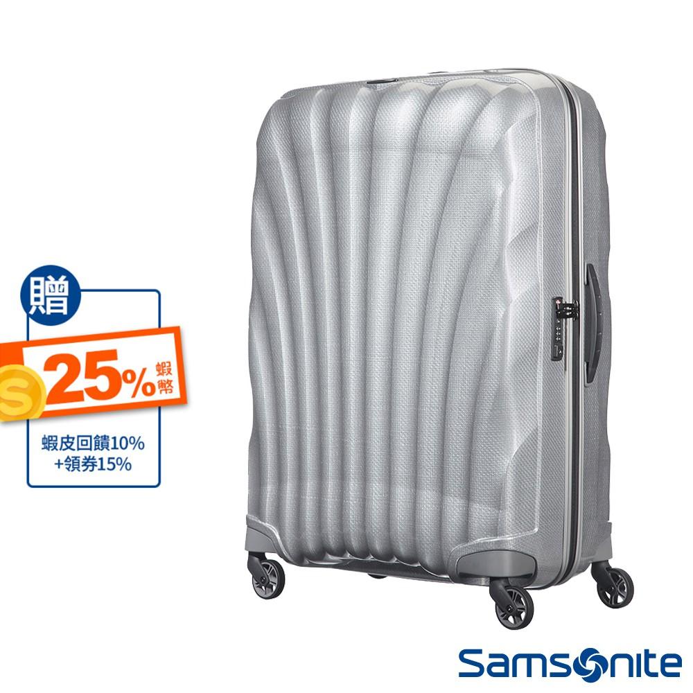 Samsonite新秀麗 30吋Cosmolite Curv材質超輕量貝殼硬殼行李箱(多色可選)