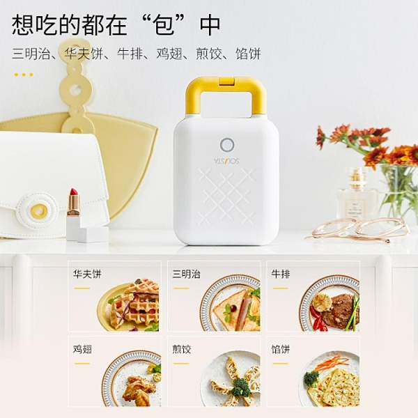 獨奏九陽三明治機早餐機神器輕食機小型面包機多功能家用華夫餅機 夢幻小鎮「快速出貨」