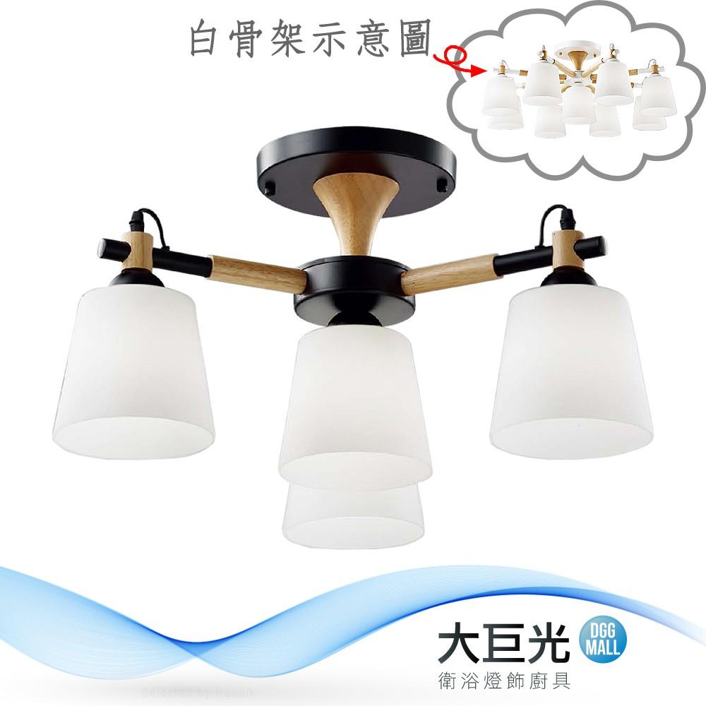 【大巨光】時尚風-E27 3+1燈半吸頂燈[白骨架]-中(ME-2806)