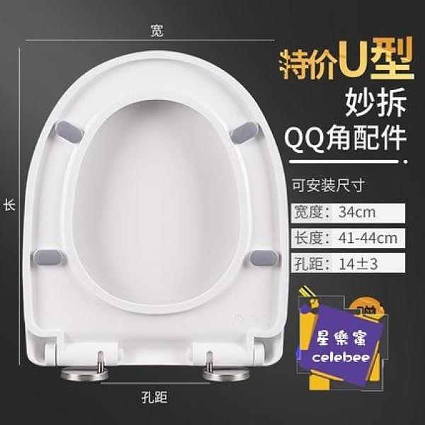 馬桶蓋 坐便蓋板 馬桶蓋家用通用 加厚緩降老式U型坐便蓋廁所板抽水馬桶座便圈配件T