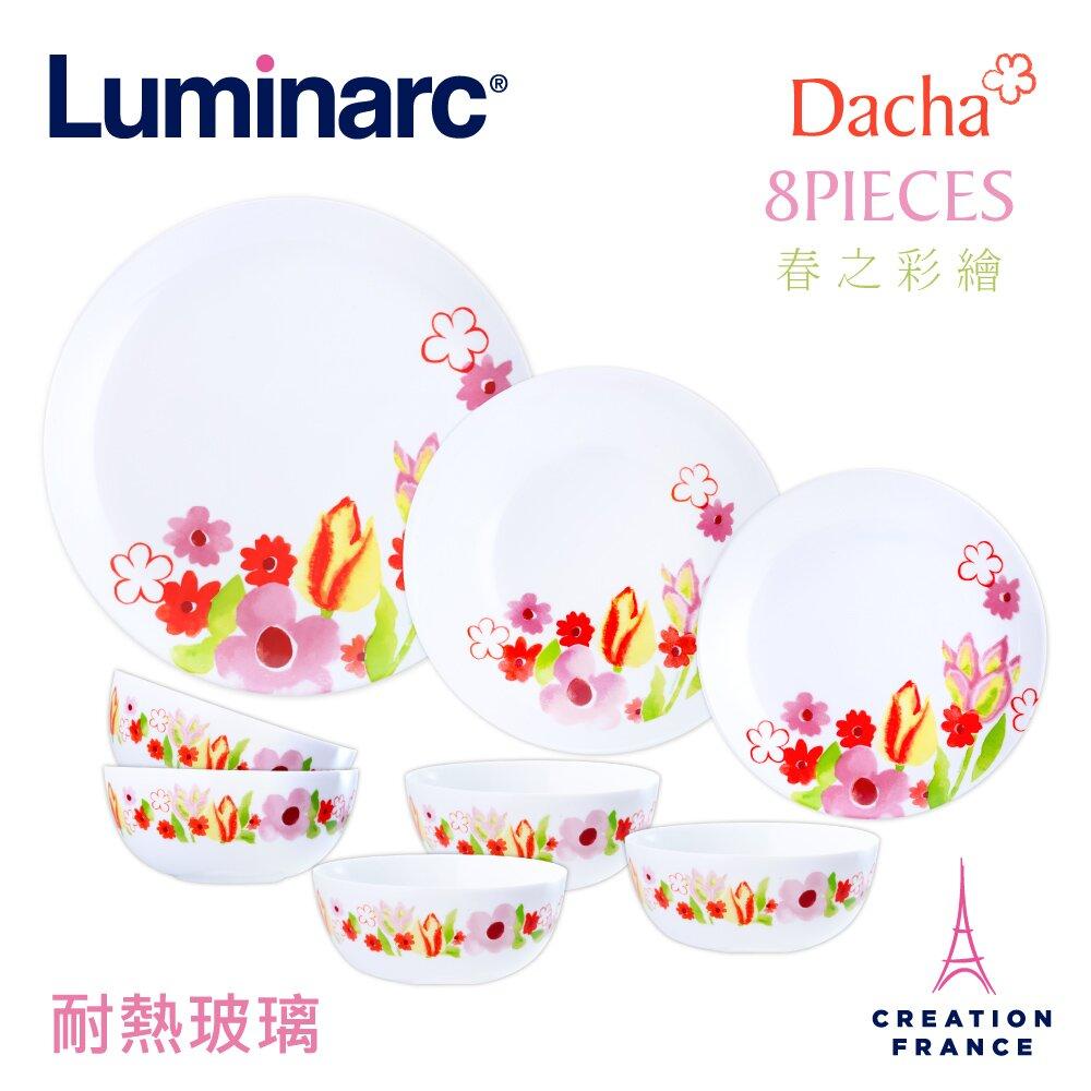 【Luminarc 樂美雅】春之彩繪8件式餐具組(ARC-811-DCH)