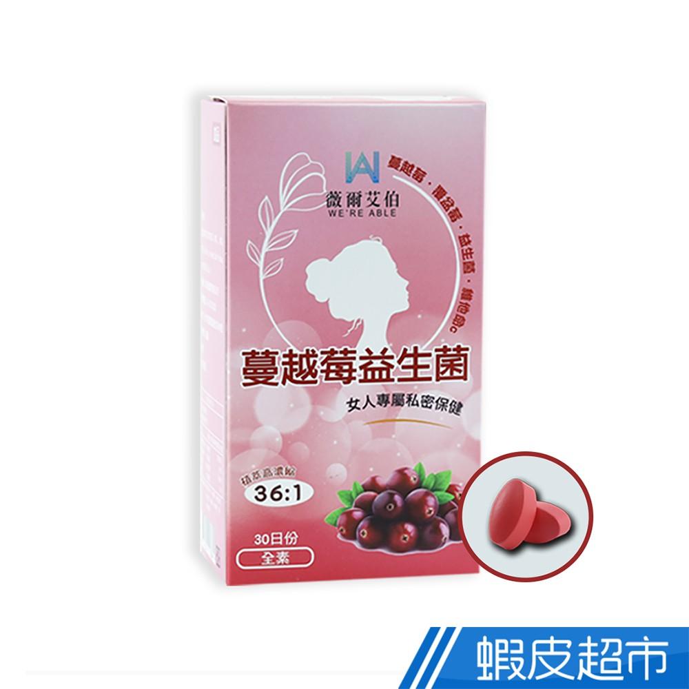 薇爾艾伯 蔓越莓益生菌 30粒/盒 私密保養 醫藥師推薦 蔓越莓錠 私密處保養 女性保健食品 36倍濃縮 蝦皮直送