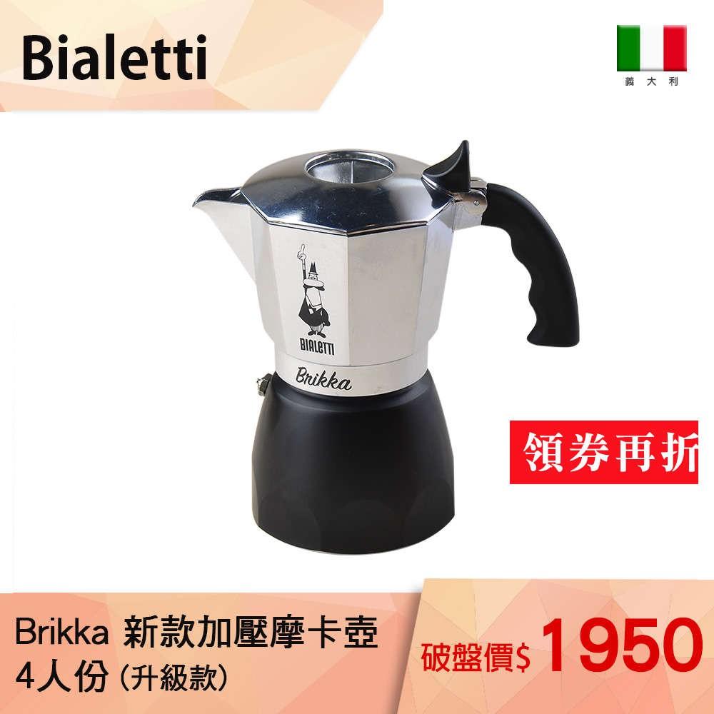 【義大利 Bialetti】Bialetti Brikka 新款加壓摩卡壺 咖啡壺 4人份 升級款