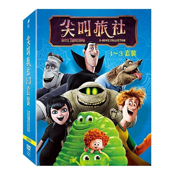 DVD -  尖叫旅社 1-3 套裝 (3碟)