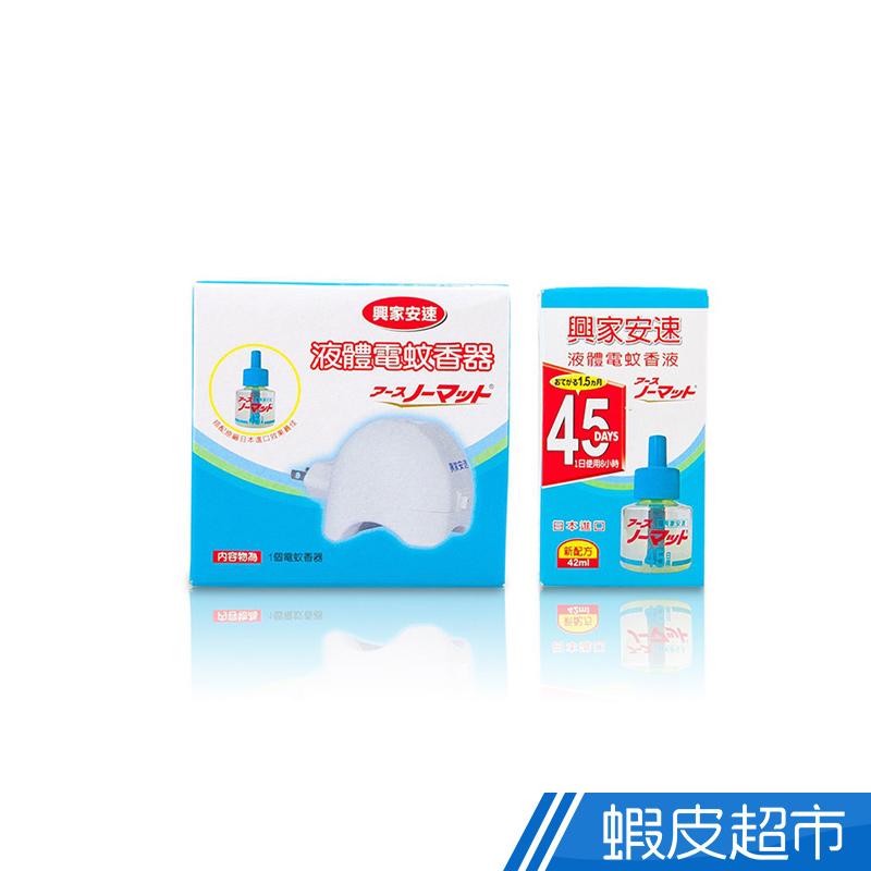 興家安速 液體電蚊香組(電蚊器x1+電蚊液42mlx1) 蝦皮直送 現貨