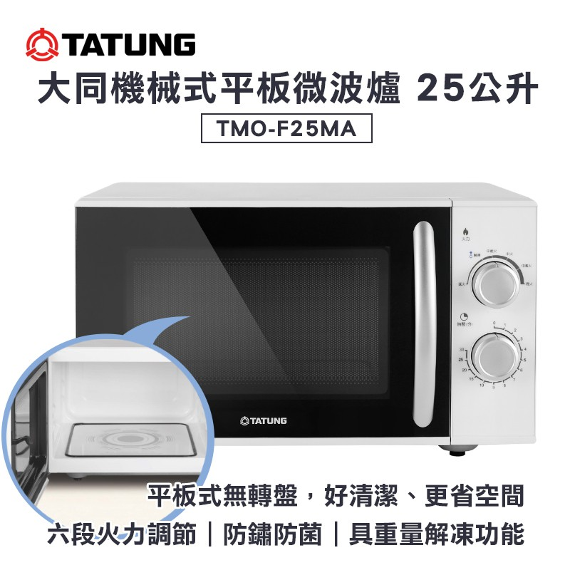 TATUNG 大同 25公升機械式平板微波爐(TMO-F25MA)