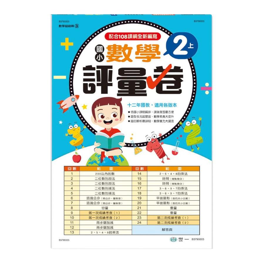 全民英檢1200初級單字練習簿(附Qr code)(世一文化編輯群)
