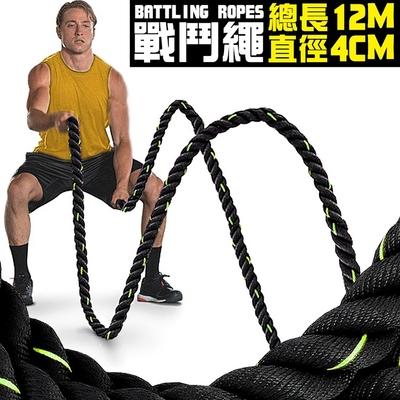 運動12公尺戰鬥繩(直徑4CM)(長12M戰繩大甩繩力量繩/戰鬥有氧繩健身粗繩/拔河繩子UFC體能訓練繩/MMA格鬥繩)