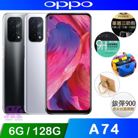 OPPO A74 5G (6G /128G) 6.5吋四鏡頭智慧機-贈空壓殼+滿版玻保+韓版收納包+指環支架+噴劑