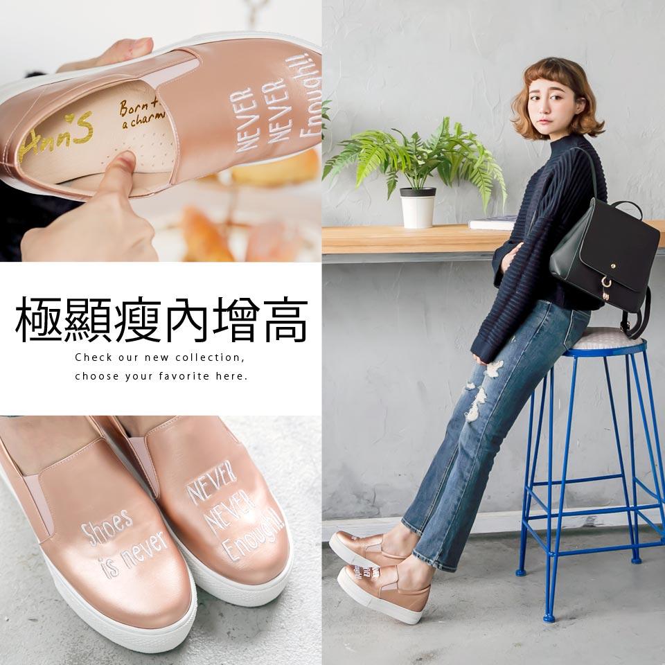 隱形襪加購價只要$1元Ann'S升級超舒適英文刺繡內增高懶人鞋-玫瑰金