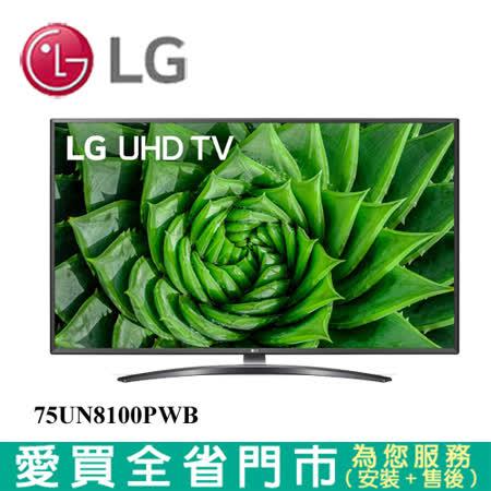 LG 75型4K  AI語音物聯網電視75UN8100PWB含配送+安裝