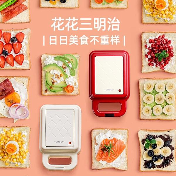 濤聲三明治機早餐機家用小型輕食華夫餅面包多功能神器吐司壓烤機 夢幻小鎮「快速出貨」