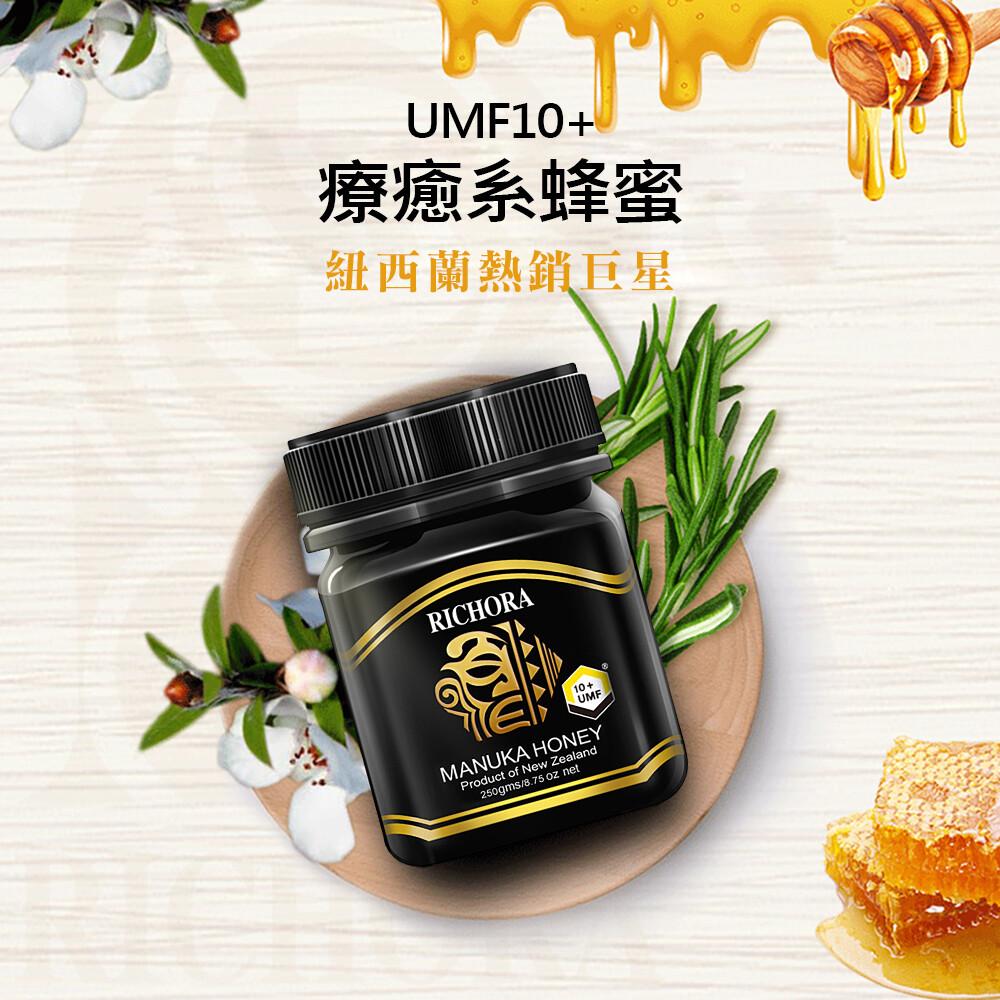 瑞琪奧蘭紐西蘭原裝進口-麥盧卡蜂蜜umf10+(250g/兩入組)
