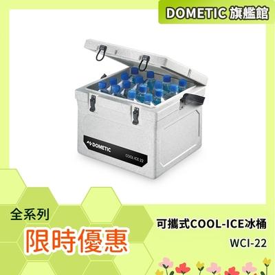 ★全新福利品★DOMETIC 可攜式COOL-ICE 冰桶 WCI-22 / 公司貨