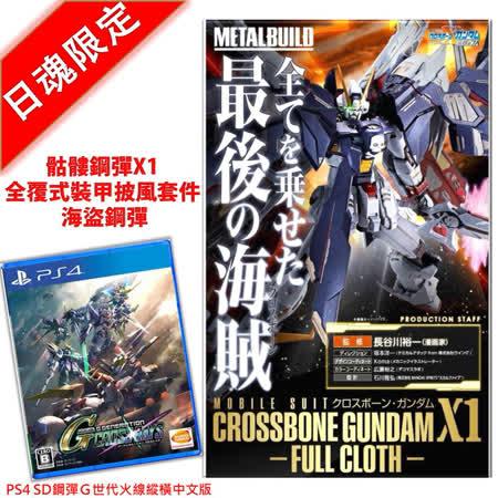 PS4 SD鋼彈G世代火線縱橫中文版+METAL BUILD 骷髏鋼彈模型 日魂限定