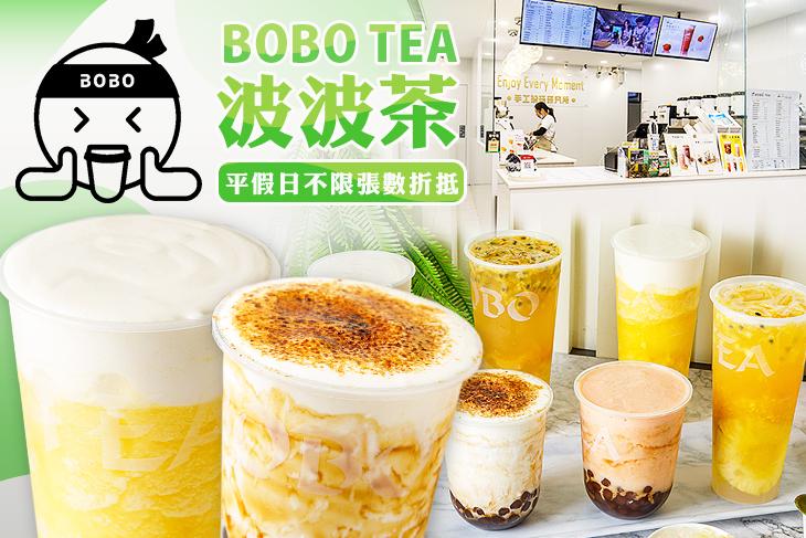 【台北】BOBOTEA 波波茶(內湖店) #GOMAJI吃喝玩樂券#電子票券#美食餐飲