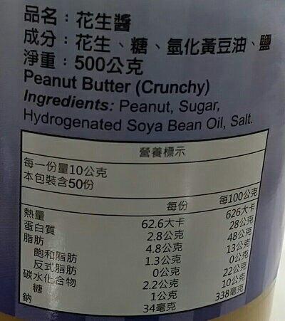 美味大師 顆粒花生醬(500g/罐) [大買家]