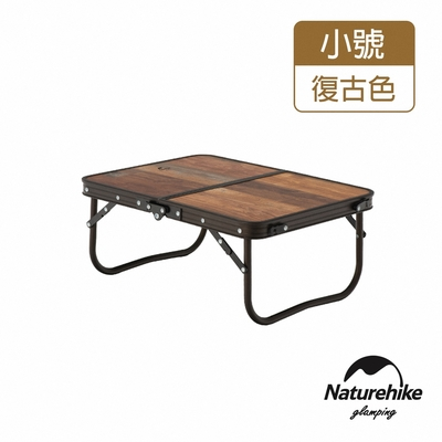 Naturehike 鹿野鋁合金手提折疊桌 小號 復古色 JJ028-急