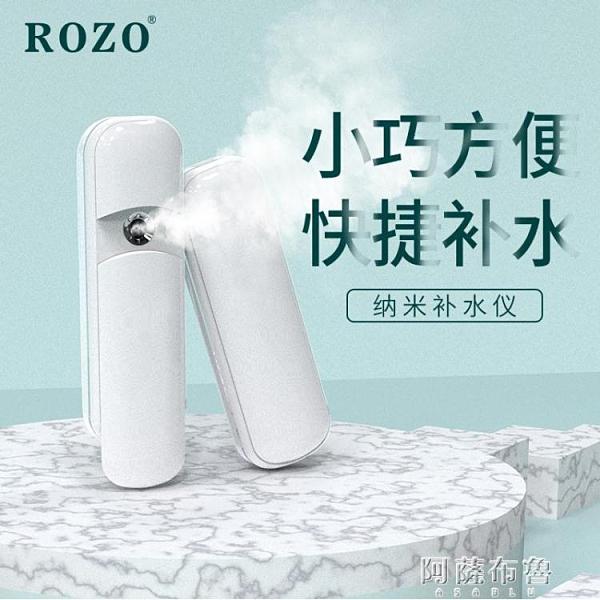 補水儀 ROZO納米補水噴霧儀噴霧器臉部便攜式冷噴面部小型手持美容補水儀 阿薩布魯