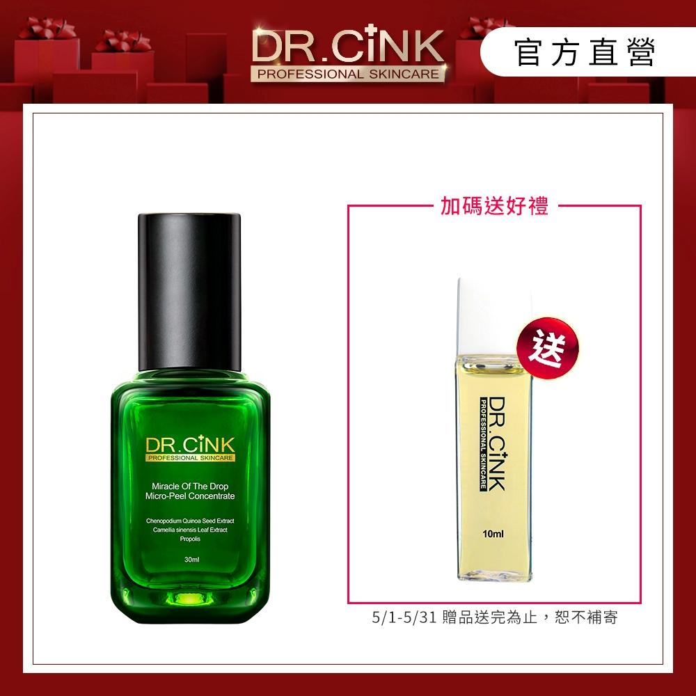 DR.CINK 達特聖克 一滴奇肌藜麥煥膚精華-升級版 30ml
