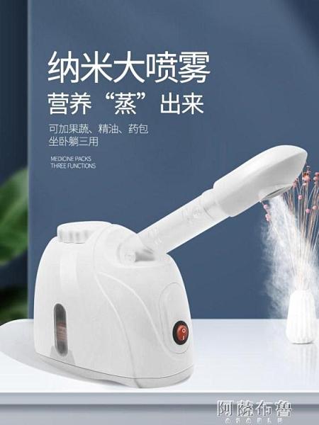 補水儀 金稻熱噴蒸臉器納米噴霧補水儀加濕器蒸臉儀家用美容儀器保濕 阿薩布魯