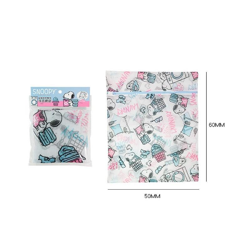 【史努比】方型洗衣網袋 50x60 CM 正版授權