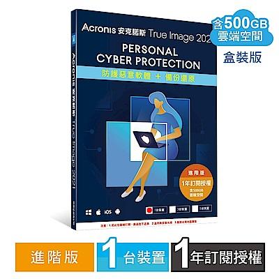 安克諾斯Acronis True Image 2021進階版1年授權-500GB-1台裝置